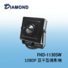 FHD-1130SW 1080P 豆干型攝影機