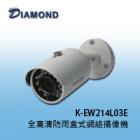 K-EW214L03E 國際牌 Panasonic全高清防雨盒式網絡攝像機