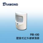 PIR-100 壁掛式紅外線偵測器