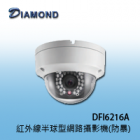 DFI6216A 2M H.264 紅外線半球型網路攝影機(防暴)