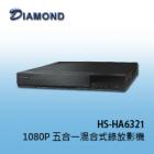 HS-HA6321 1080P 五合一混合式錄放影機