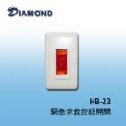 HB-23 緊急求救按鈕開關