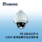 DS-2AE4223T-A 1080P 高清智慧快速球型攝影機