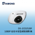 DS-2CD2520F  1080P 防暴迷你半球型網路攝影機
