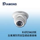 K-EF234L03E 國際牌 Panasonic全高清防雨球型網絡攝像機