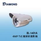 BL-1401A 4MP TVI 高解析攝影機