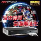 海康威視 全面進化 五合一系列 H.264+ DVR
