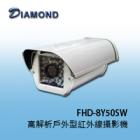 FHD-8Y50SW 1080P 高解析戶外型紅外線攝影機