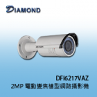 DFI6217VAZ 2MP 電動變焦槍型網路攝影機