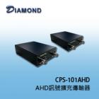 CPS-101AHD AHD訊號擴充傳輸器