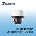 DS-2DE4A220IW 2M 網路紅外線P.T.Z快速球