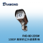 FHD-8E12DSW 1080P 高解析戶外型紅外線攝影機