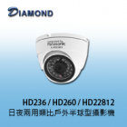 HD236 / HD260 / HD22812 日夜兩用類比2百萬畫素 1080p 戶外半球型攝影機
