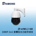 ZP-47MS-3 18X 1080P 2in1 智慧型全功能快速球