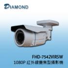 FHD-7542VIRSW 1080P高解析變焦行紅外線攝影機