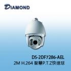DS-2DF7286-AEL 2M H.264 智慧追蹤型P.T.Z快速球