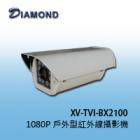 XV-TVI-BX2100 1080P 高解析戶外型紅外線攝影機
