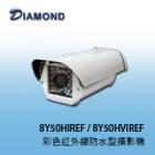8Y50HVIREF 彩色紅外線防水型攝影機