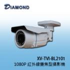 XV-TVI-BL2101 1080P 1080P 高解析變焦型紅外線攝影機