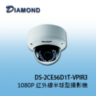DS-2CE56D1T-VPIR3 1080P TVI HD紅外線半球型攝影機