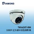 TW56D0T-IRM 1080P TVI HD紅外線半球型攝影機