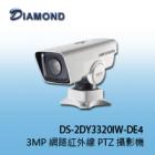 DS-2DY3320IW-DE4 3MP 網路紅外線 PTZ Camera