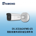 DS-2CD2625FWD-IZS IK10 2百萬寬動態變焦網路槍型攝影機