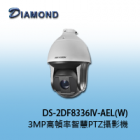 DS-2DF8336IV-AEL(W) 3MP高幀率智慧PTZ攝影機