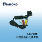 SY4-960P 米粒微型針孔攝影機
