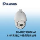 DS-2DE7330IW-AE 3 MP高清紅外線網路高速球