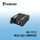 SKC-3212  網路光電轉換器 (光纖)