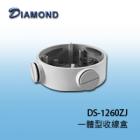 DS-1260ZJ 一體型收線盒