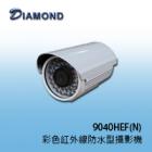 9040HEF(N) 彩色紅外線防水型攝影機