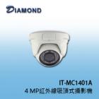 IT-MC1401A 4 MP紅外線吸頂式攝影機