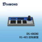 DS-1003KI RS-485 控制鍵盤