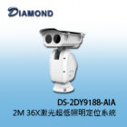 DS-2DY9188-AIA 2MP 36X激光超低照明定位系統