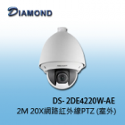 DS-2DE4220-AE 2MP 20X網路紅外線PTZ球型攝影機 (室外)