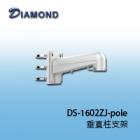 DS-1602ZJ-pole 垂直柱支架
