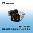FHD-9S06AFFHD 30M 電動鏡頭/自動對焦紅外線攝影機