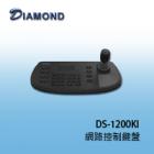 DS-1200KI 網路控制鍵盤