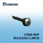 SCREW-960P 960P AHD 螺絲型偽裝針孔攝影機