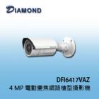 DFI6417VAZ 4 MP WDR 電動變焦網路槍型攝影機