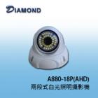 A880-18P(AHD) 兩段式白光照明攝影機