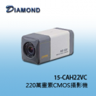 "15-CAH22VC 高感度1/3"" 220萬畫素CMOS攝影機"
