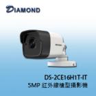 DS-2CE16H1T-IT 5MP EXIR 紅外線槍型攝影機