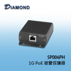 SP006PH 1G PoE 避雷保護器