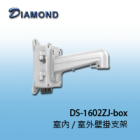 DS-1602ZJ-box 室內 / 室外壁掛支架