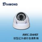 AWIC-204HEF 球型紅外線彩色攝影機