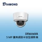 DFI6556VA 5MP WDR 星光級 電動變焦 遠端遙控變焦功能 網路球型攝影機