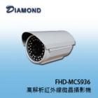 FHD-MCS936 1080P 高解析紅外線微晶攝影機